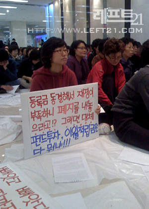 지난 11월 초 환경미화노조 집회