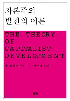 《자본주의 발전의 이론》 폴 스위지 지음, 필맥, 552쪽, 2만 원