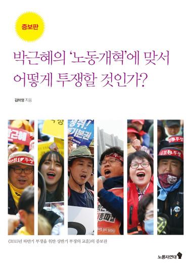 박근혜의 '노동개혁'에 맞서 어떻게 투쟁할 것인가?