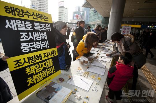 세월호 참사 서명운동