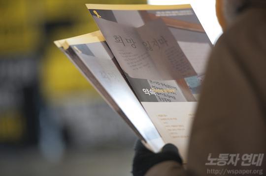 세월호 진상 규명 서명 운동