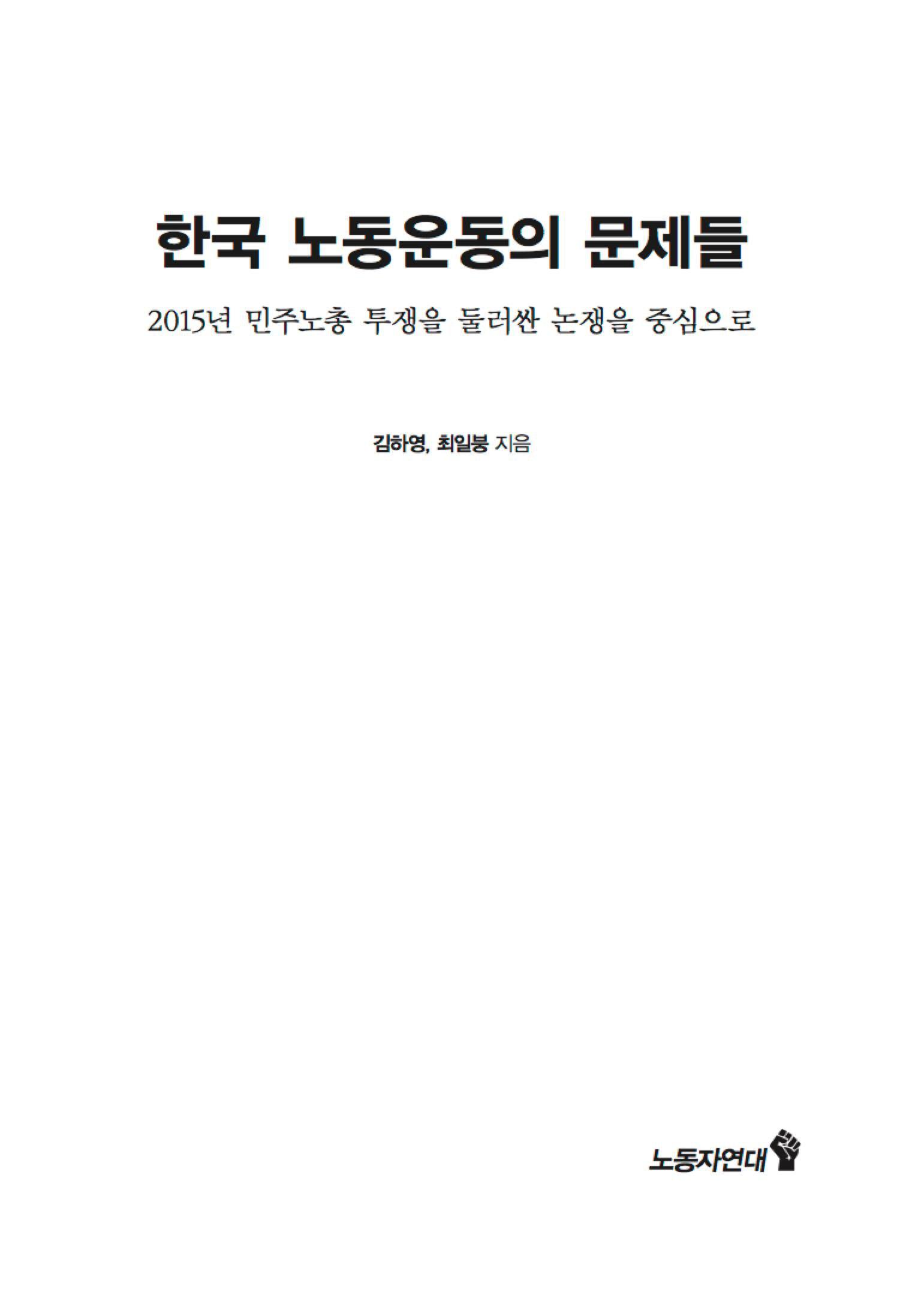 북한 국가자본주의의 형성과 위기