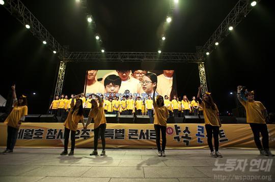 세월호 참사 약속콘서트