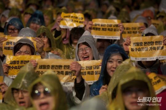 세월호 참사 2년 추모문화제