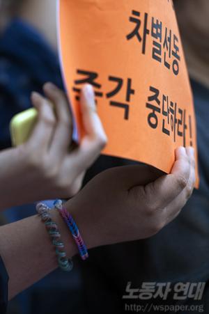 국가인권위 앞 기자회견