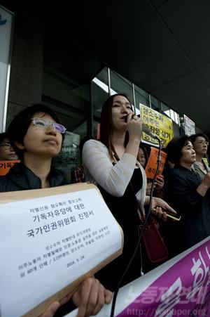 국가인권위 기독자유당 진정