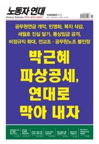 [노동자 연대 137호] 표지