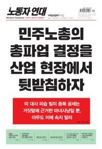 [노동자 연대 144호] 표지