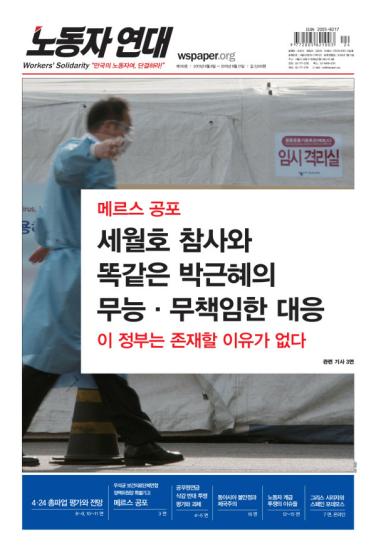 [노동자 연대 150호] 표지