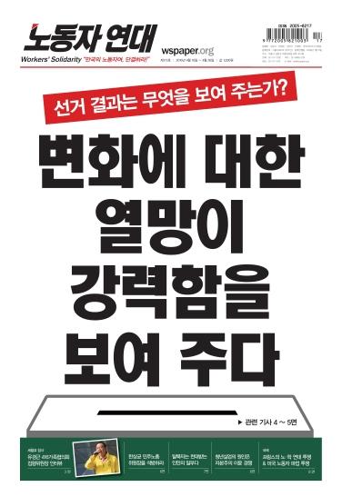 [노동자 연대 172호] 표지