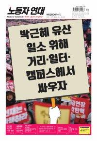 [노동자 연대 201호] 표지
