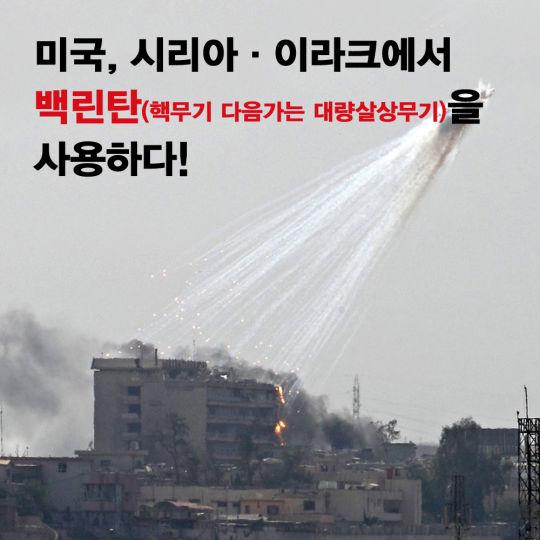 미국, 시리아·이라크에서 백린탄(핵무기 다음가는 대량살상무기)을 사용하다!
