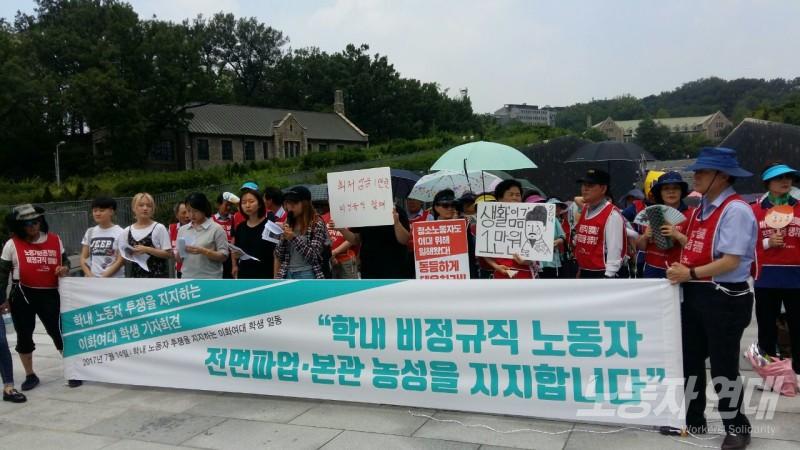 서경지부 노동자 투쟁 지지합니다!