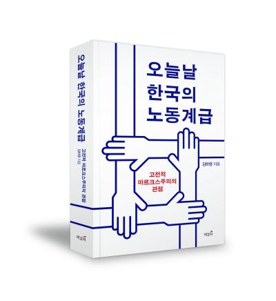 《오늘날 한국의 노동계급》
