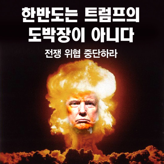 한반도는 트럼프의 도박장이 아니다: 전쟁 위협 중단하라