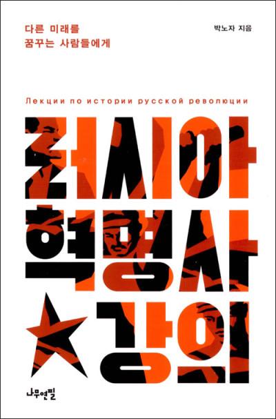 《러시아혁명사 강의》