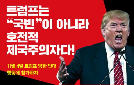 """트럼프는 """"국빈""""이 아니라 호전적 제국주의자 ─ 11월 4일 트럼프 방한 반대 행동에 참가하자"""