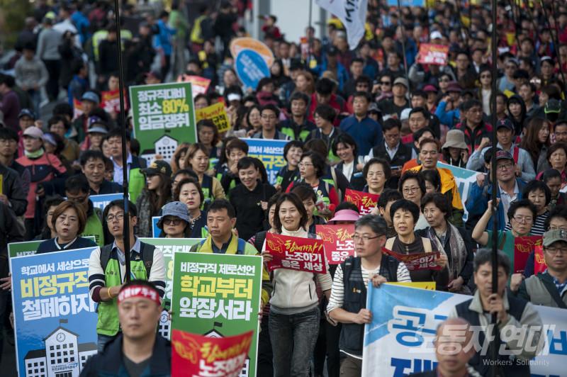 누더기 비정규직 대책에 항의하는 공공부문 비정규직 노동자들