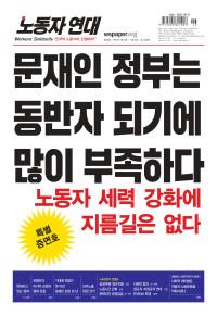 [노동자 연대 228호] 표지
