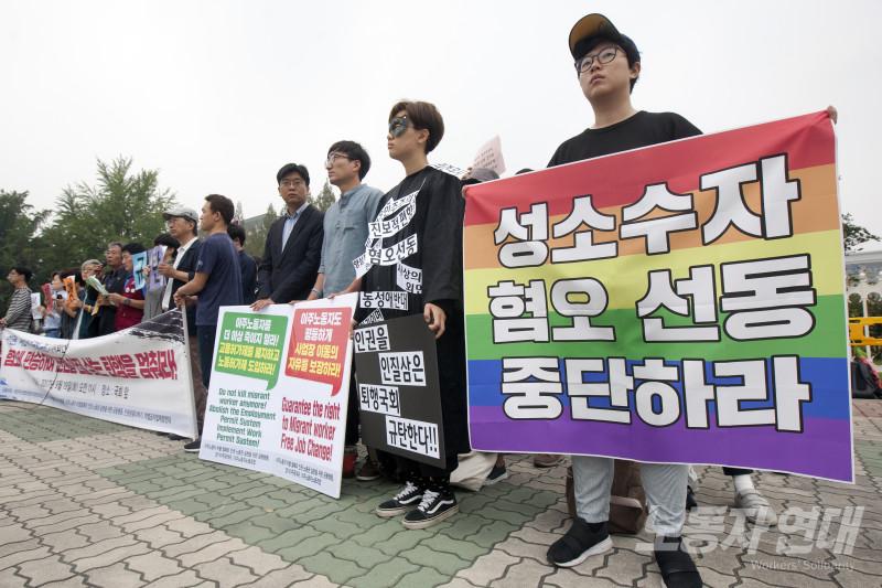 성소수자 혐오 선동 중단하라