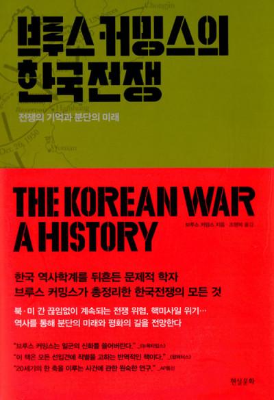 《브루스 커밍스의 한국전쟁》