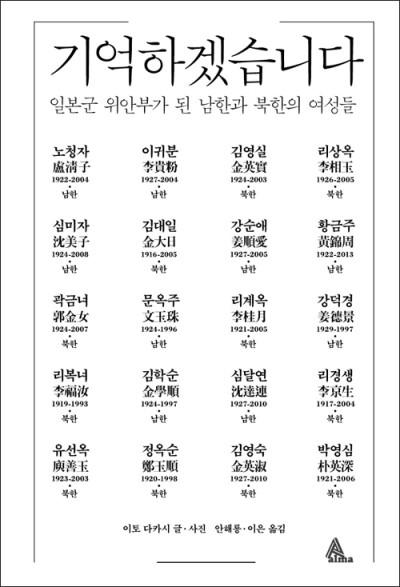 《기억하겠습니다 – 일본군 위안부가 된 남한과 북한의 여성들》