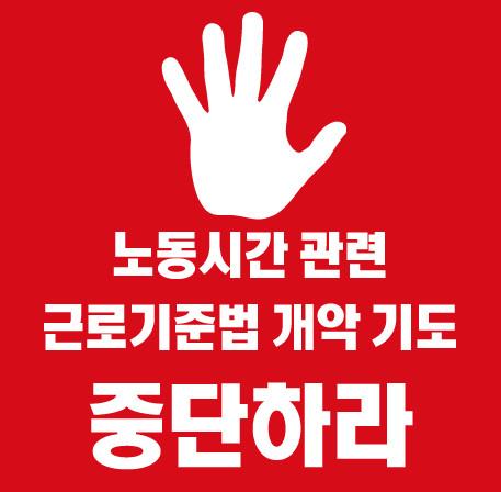 노동시간 관련 근로기준법 개악 기도 중단하라