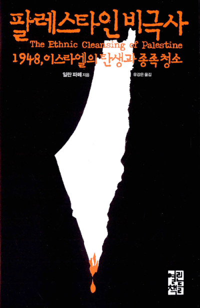 《팔레스타인 비극사 - 1948, 이스라엘의 탄생과 종족청소》