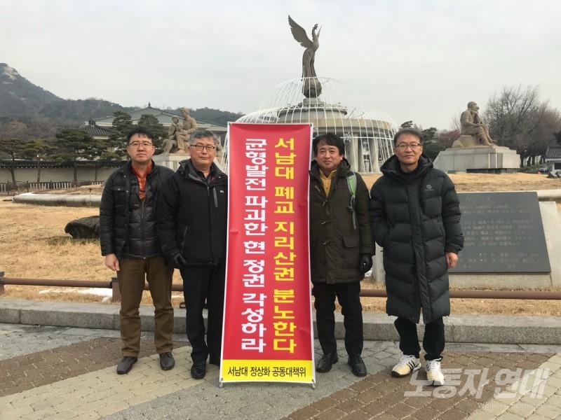 서남대 폐교 결정 철회하라