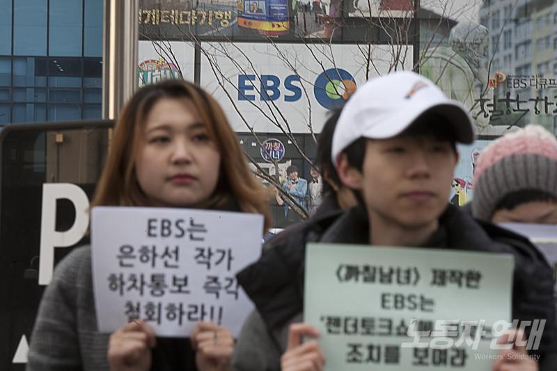 혐오에 굴복한 EBS 규탄한다