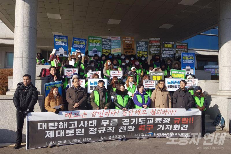 학교 비정규직, 대량해고 부른 경기도 교육청 규탄
