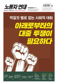 [노동자 연대 236호] 표지