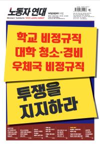 [노동자 연대 237호] 표지