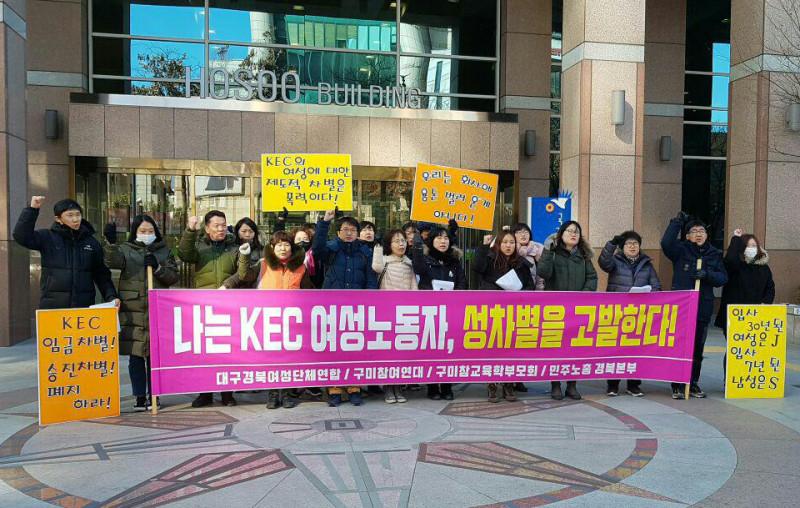 """""""나는 KEC 여성노동자, 차별을 고발한다!"""""""