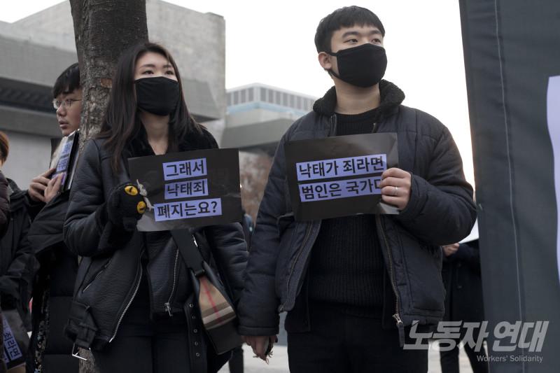 지난해 12월 낙태죄 폐지 집회