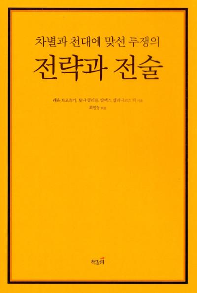 《차별과 천대에 맞선 투쟁의 전략과 전술》