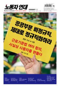 [노동자 연대 239호] 표지
