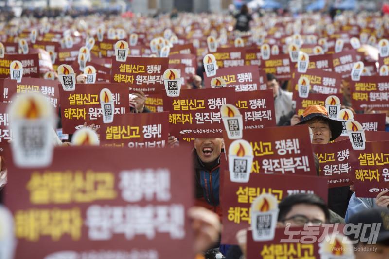 노동조합 조직력과 투쟁력을 약화시키는 꼼수 제안을 거부해야 한다