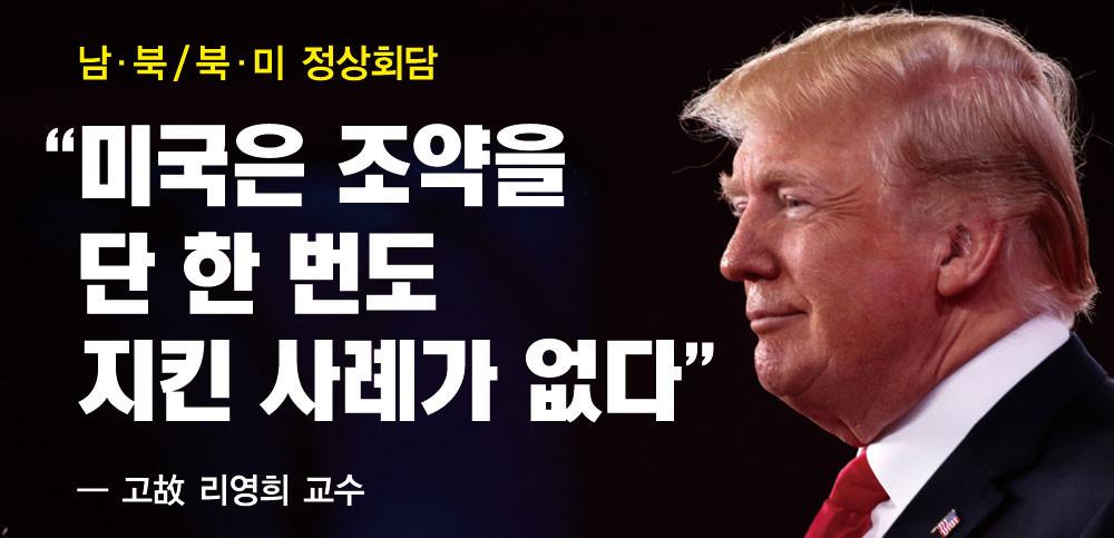 """남·북 / 북·미 정상회담: """"미국은 조약을 단 한 번도 지킨 사례가 없다"""" ― 고故 리영희 교수"""