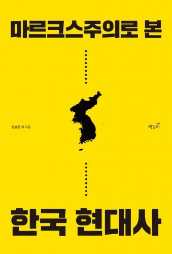 《마르크스주의로 본 한국 현대사》