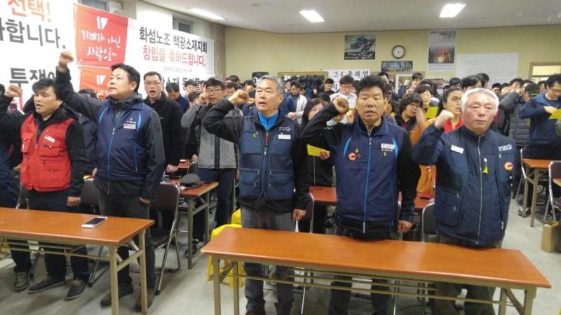 4월 6일 노동조합 창립총회