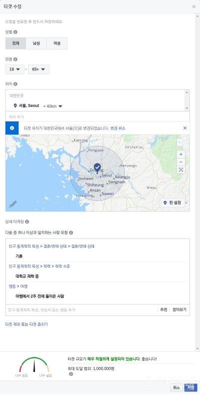 페이스북이 제공하는 맞춤형 광고 기능