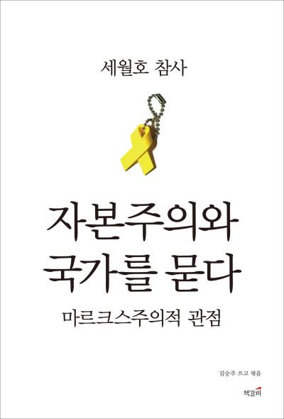 《세월호 참사, 자본주의와 국가를 묻다》