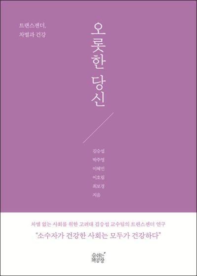 《오롯한 당신-트랜스젠더, 차별과 건강》
