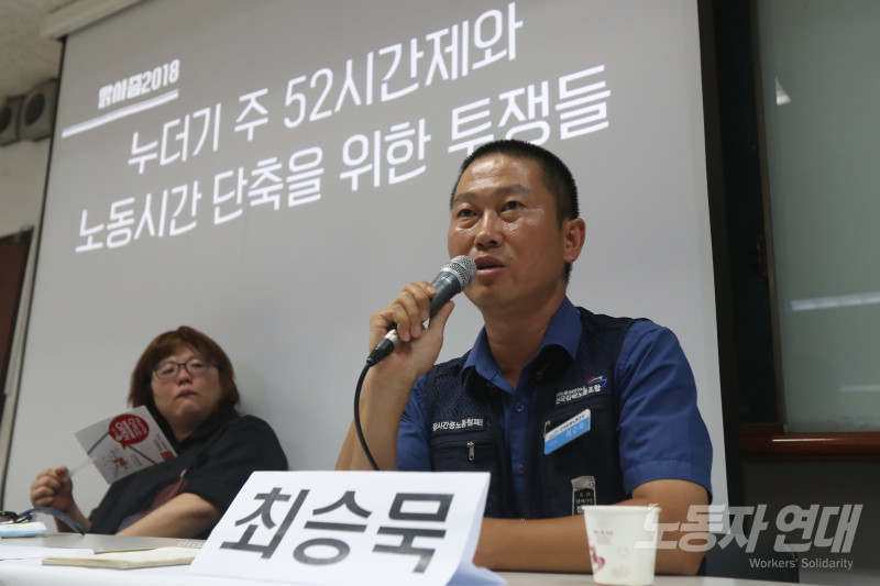 최승묵 전국집배노조 위원장