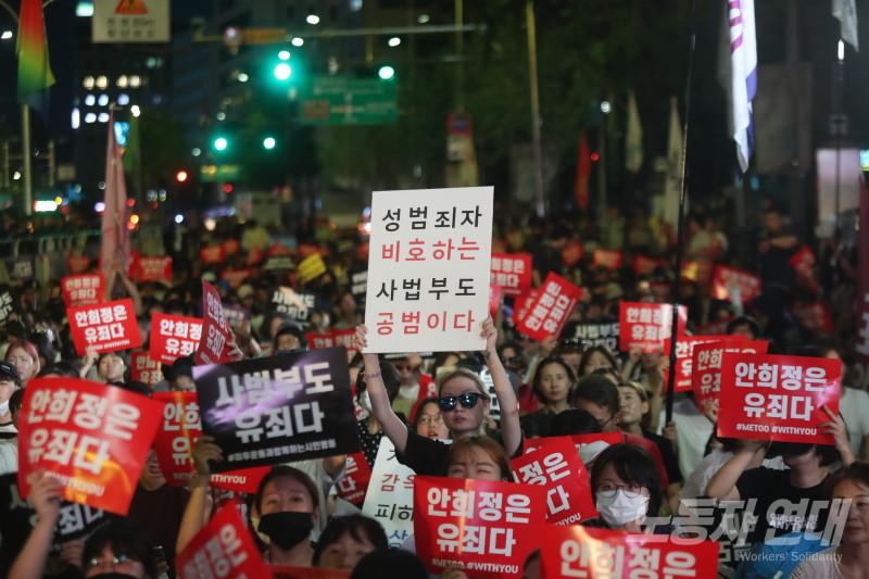 2018년 8월 안희정 1심 무죄 판결에 항의하는 집회