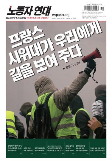 [노동자 연대 269호] 표지