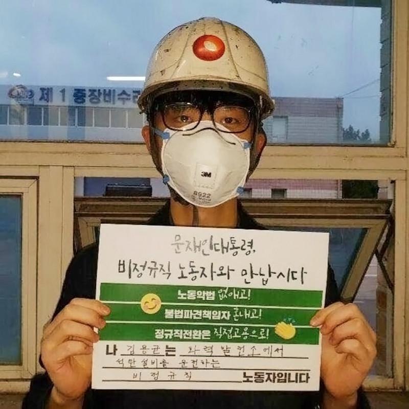 기계에 끼여 스물 넷 짧은 생을 마감한 발전소 하청 노동자 김용균 씨