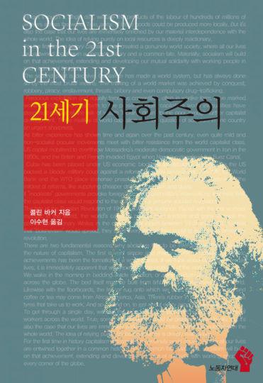 《21세기 사회주의》