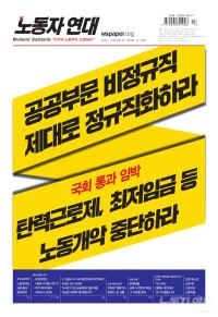 [노동자 연대 279호] 표지